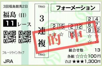 b03123211_trio☆