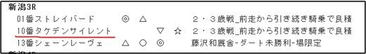 データ_0825土新潟3R