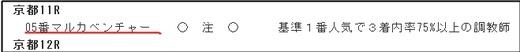 データ_1020土京都11