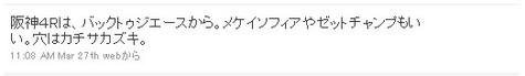 TW_阪神3R