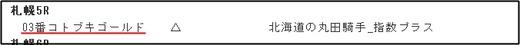 データ_0826日札幌5R