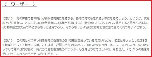 180624宝塚記念穴推奨