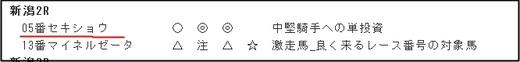データ_0825土新潟2R