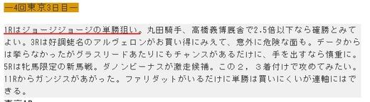 データ_1008月東京1Rコメ