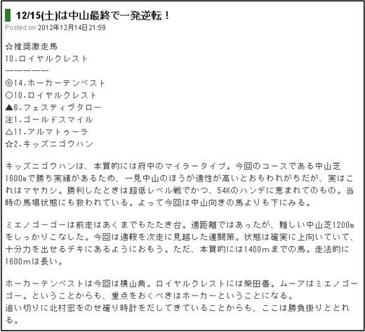 最終_1215日中山12_1