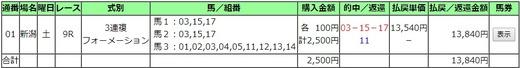 180728新潟09R3連複