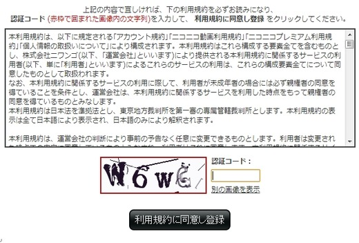 niconico_認証