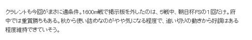 予想コラム_東京新聞杯クラレント