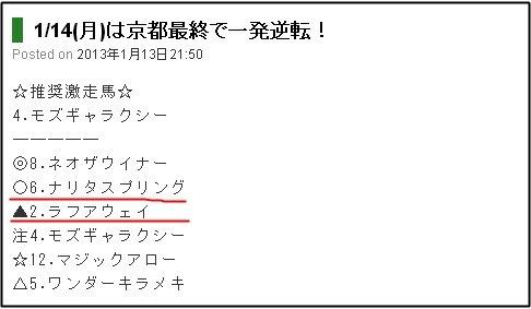コラムオクノ_月曜京都12R