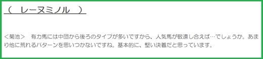 170409桜花賞穴推奨