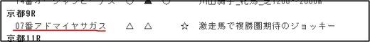 データ_1007日京都9R