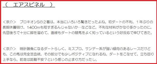 201114武蔵野S穴推奨
