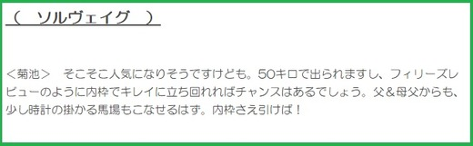 0619函館SS穴推奨1
