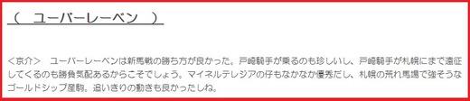 200905札幌2歳S穴推奨