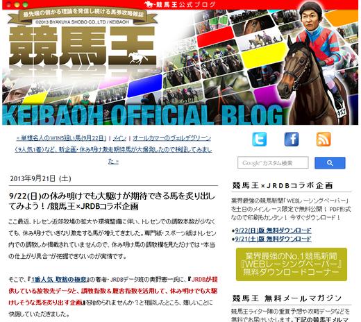 競馬王ブログの新企画