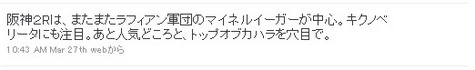 TW_阪神2R