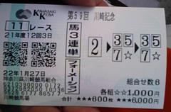 京介_川崎記念馬券