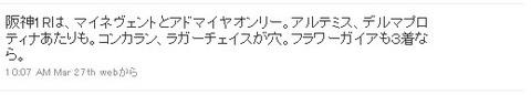 TW_阪神1R