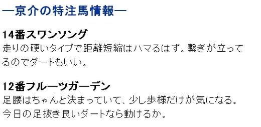 特注_1202日中山2_1