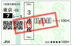 東京7R馬券