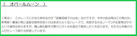 201107ファンタジーS穴推奨