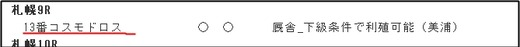 データ_0825土札幌9R