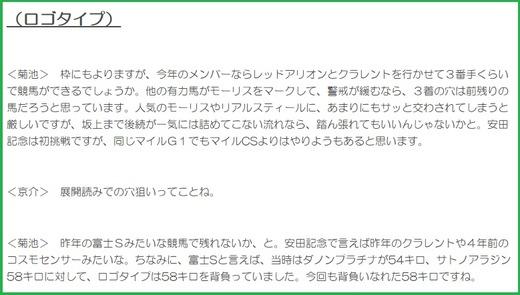 0605安田記念穴推奨1