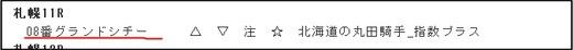 データ_0825土札幌11R