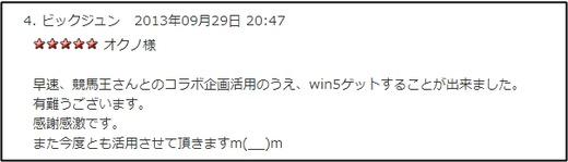 WIN5的中のコメント