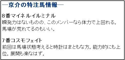 ガチ_1104東京3R