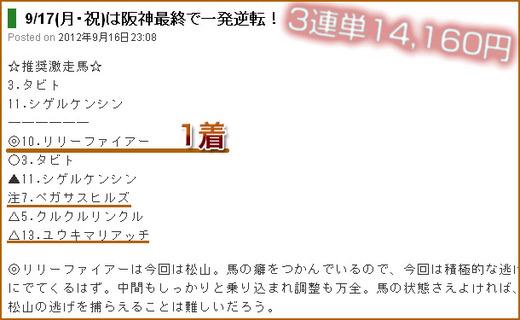最終_0917日阪神12