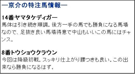 ガチ_1223日中山6S