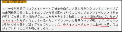 データ_0825土小倉2Rc
