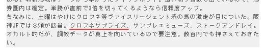 データ_1209日阪神コメント