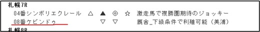 データ_0826日札幌7R