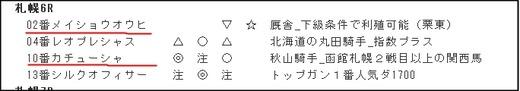 データ_0826日札幌6R