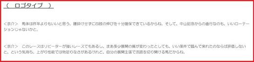 0604安田記念穴推奨京介