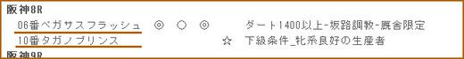データ_0917日阪神8R