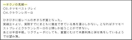 WIN5_きさらぎ賞予想