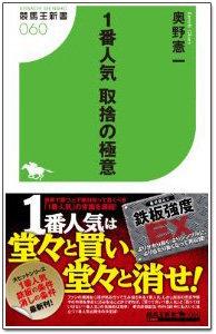 【送料無料】1番人気取捨の極意 [ オクノケンイチ ]