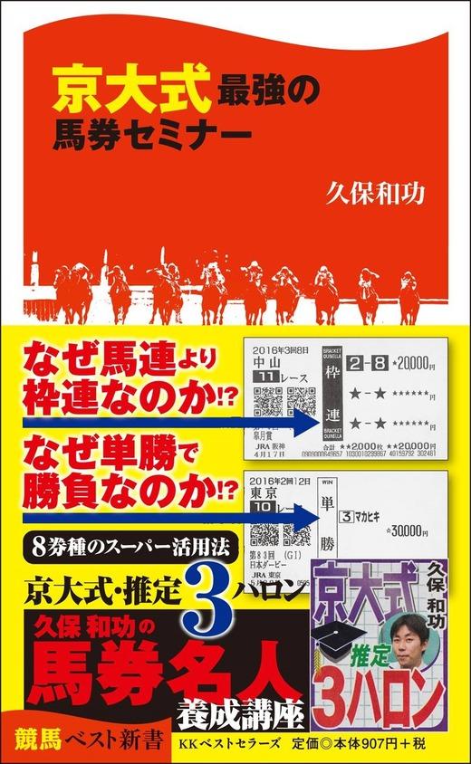 京大式新ジャケ写 (1)