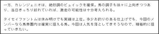 最終予想_0203東京12R_2