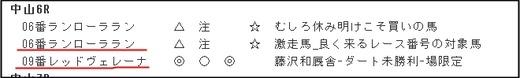 データ_0929土中山6R
