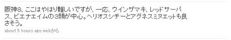 TW_阪神8R