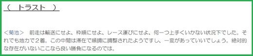 0903札幌2歳S・穴推奨