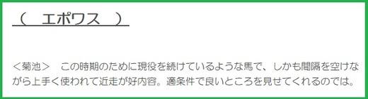 170618函館SS穴推奨