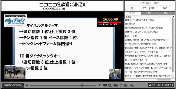 131027新潟12R