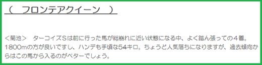 190309中山牝馬S穴推奨