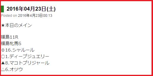 0423福島牝馬S京介コラム