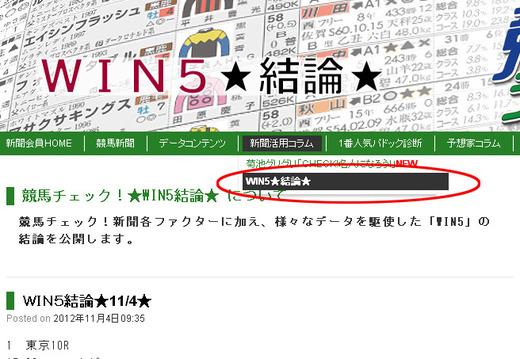 win5_link